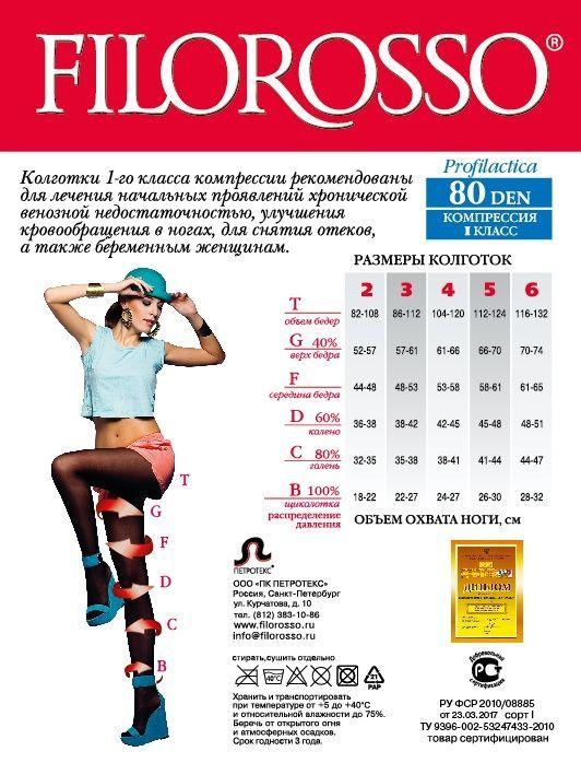 Колготки лечебно-профилактические Profilactica 80 den, 1 класс компрессии, рост 168 см