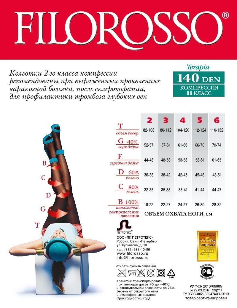 Колготки лечебно-профилактические Terapia 140 den, 2 класс компрессии, рост 168 см