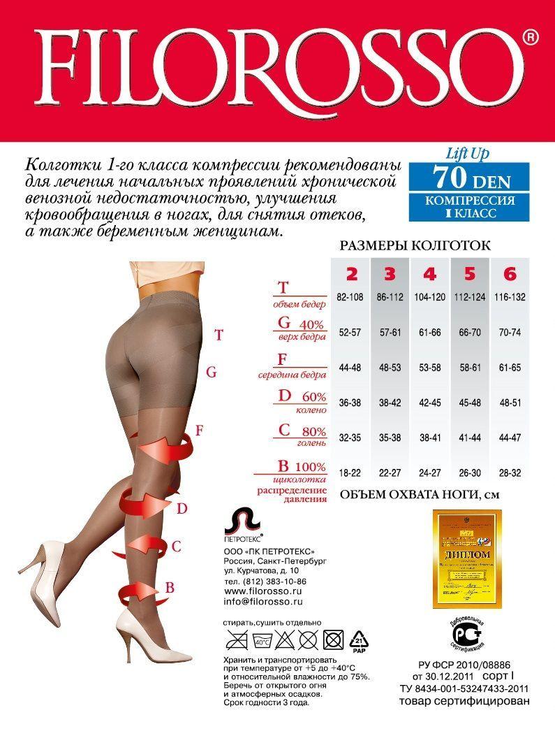 Колготки лечебно-профилактические Lift Up 70 den, 1 класс компрессии, рост 168 см