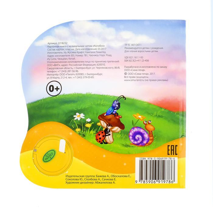 Музыкальная книга «Колобок», 10 стр., 15 х 15 см