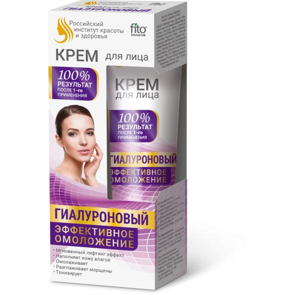 Крем для лица гиалуроновый - Эффективное омоложение