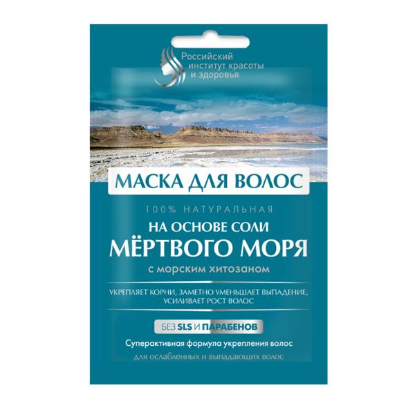 Маска для волос на основе соли Мертвого моря с морским хитозаном